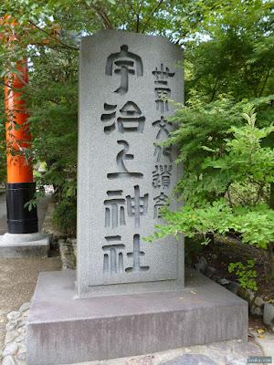 世界文化遺産宇治上神社社号標