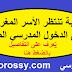 مصيبة تنتظر الأسر المغربية مع الدخول المدرسي المقبل أسعار الكتب المدرسية سترتفع التفاصيل من هنا