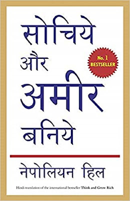 Best 5 Motivational Books Who Inspire You in Hindi