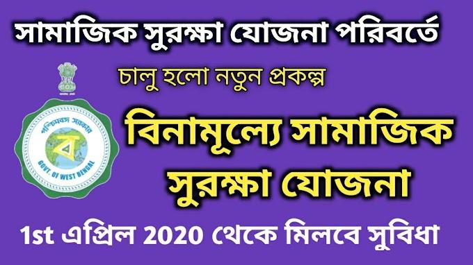West Bengal Bina Mulya Samajik Suraksha Yojana 2020 - বিনামূল্যে সামাজিক সুরক্ষা প্রকল্প - Free Social Security Scheme