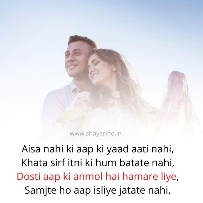 4 line romantic Shayari in English