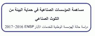 مساهمة المؤسسات الصناعية حماية البيئة 3.PNG