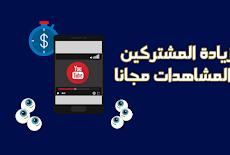 طريقة ذكية لزيادة المشتركين والمشاهدات في قناة اليوتيوب