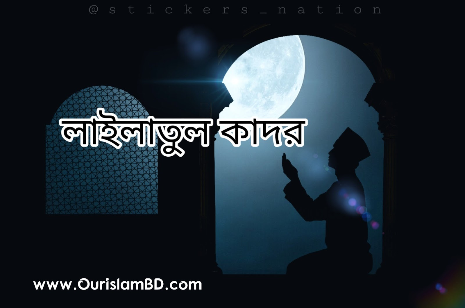 রমাদানের উপহার - লাইলাতুল কাদর - ourislamBD.com