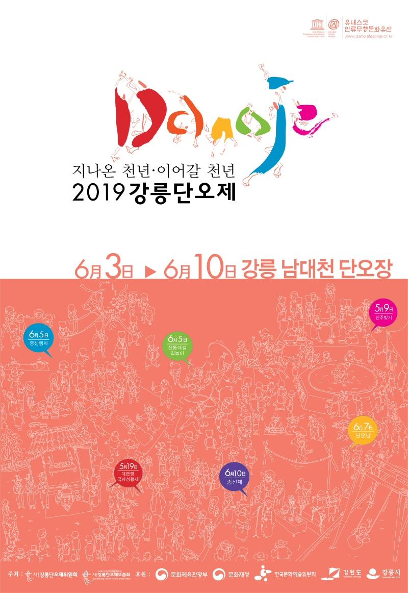 지나 온 천년, 이어 갈 천년 '2019 강릉단오제' 6월3일 개최