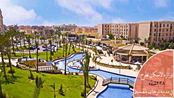 طرح شقق الاسكان | وزاره الاسكان تطرح 238 شقة في مدينة الرحاب بلتقسيط