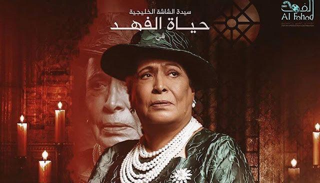 مشاهدة مسلسل مارغريت  لنجمة 'حياة الفهد' حلقة 1