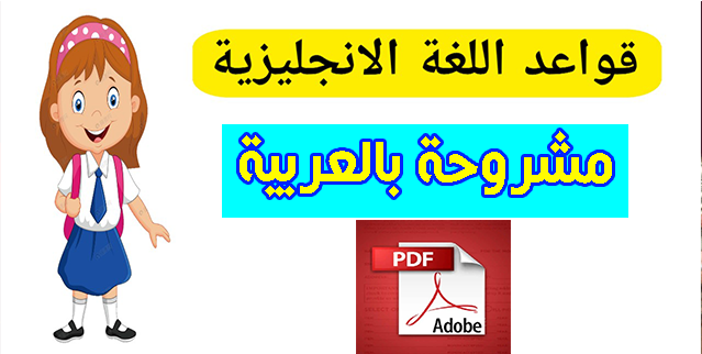تحميل قواعد اللغة الانجليزية PDF مشروحة باللغة العربية