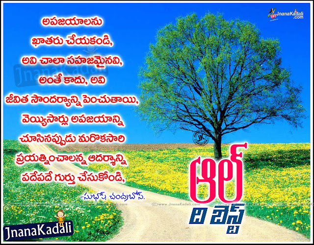 Images for All the best inspirational quotes in telugu,All the best Motivational Quotes in Telugu,All the best telugu motivational quotes,All the best telugu motivational quotes,All the best Life Quotes in Telugu,All the best  Inspirational Quotes in Telugu,All the best Beautiful Telugu quotions for friends,All the best Nice Telugu quotes for friends,All the best online Best telugu quotations