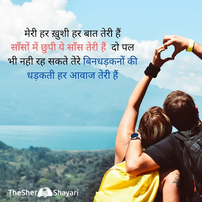 {New} Love Shayari for Husband & Wife (पति पत्नी) in Hindi