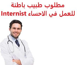 للعمل في الاحساء لدى مجمع الضياء الطبي العام  نوع الدوام : دوام كامل