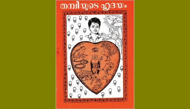 തമ്പിയുടെ ഹൃദയം/Thampiyude Hrudayam