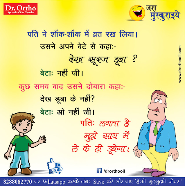Hindi Jokes pics - Joke of the day