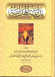 كتاب بداية الهداية