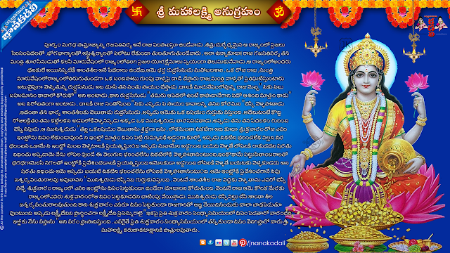 Sraavanamaasam In Telugu Sravanamasam Information InTelugu,Sravanamasam Story In Telugu Sravanamasam Information Goddess Varalakshami HD Images Importance Of Sravanamasam Sravanamasam Vrata vidhanam Sravanamasam Story In Telugu Jnanakadali Sravanamasam Sravanamasam Subhakankshalu Telugu Sravanamasam Information HD Sravanamasam Wishes Sravanamasam Subhakankshalu Sravanamasam Vrata vidhanam Sravanamasam Story Sravanamasam Katha Sravanamasam Imaportance HD Sravanamasam Images Pictures Of Goddess Varalakshmi Best Telugu Sravanamasam Information With HD Images Nice Sravanamasam Stotram In Telugu Sravanamasam Stotram In Telugu Godeess Lakshmi Stotram In HD Images Goddess Varalakshmi HD Images With Stotram Nice Telugu Sravanamasam Information HD Images Lakshmi Stotram In Telugu Festivals Details In Sravanamasam Sravanamasam Subhakankshalu Sravanamasam Wishes In Telugu HD Sravanamasam Images Picturs Jnanakadali SravanamasamWishes,SraavanamaasamInTeluguSravanamasamInformationIn,TeluguSravanamasamStoryInTeluguSravanamasamInformationGoddessVaralakshamiHDImagesImportanceOfSravanamasamSravanamasamVratavisdhanamStoryOfSravanamasamInTeluguJnanakadaliSravanamasamStoryInformationHDImages2019