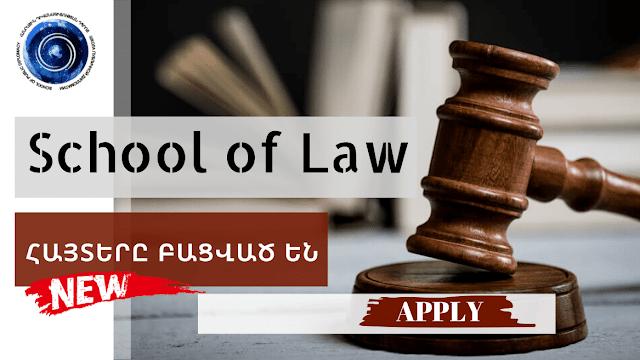 School of Law: ՀԱՅՏԵՐԸ ԲԱՑՎԱԾ ԵՆ !New!