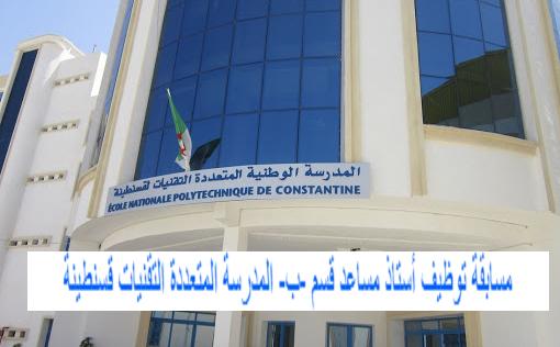 إعلان عن فـتح مسابقة للتوظيف في المدرسة الوطنية المتعددة التقنيات ولاية قسنطينة