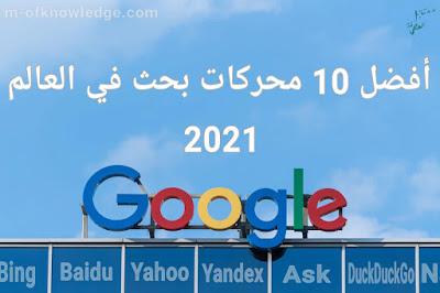 أفضل 10 محركات بحث في العالم في 2021 top 10 search engines in the world in
