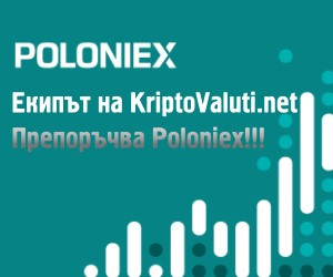 Полониекс - добра борса за криптовалути