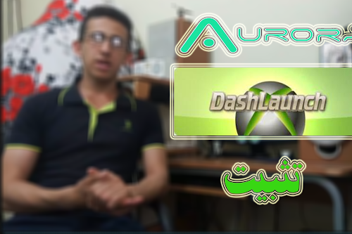طريقة تنصيب Dashlaunch + Dashboard Aurora واضافة مسار