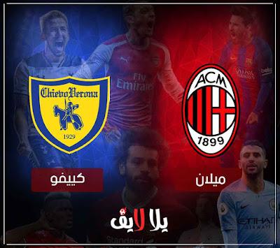 مشاهدة مباراة ميلان وكييفو بث مباشر اليوم hd في الدوري الايطالي