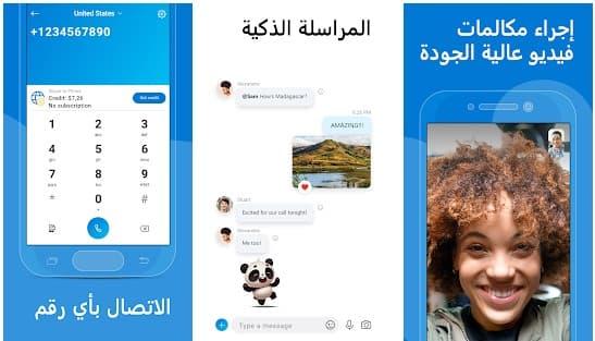 تطبيق سكايب للدردشة افضل بديل لتطبيق الواتساب