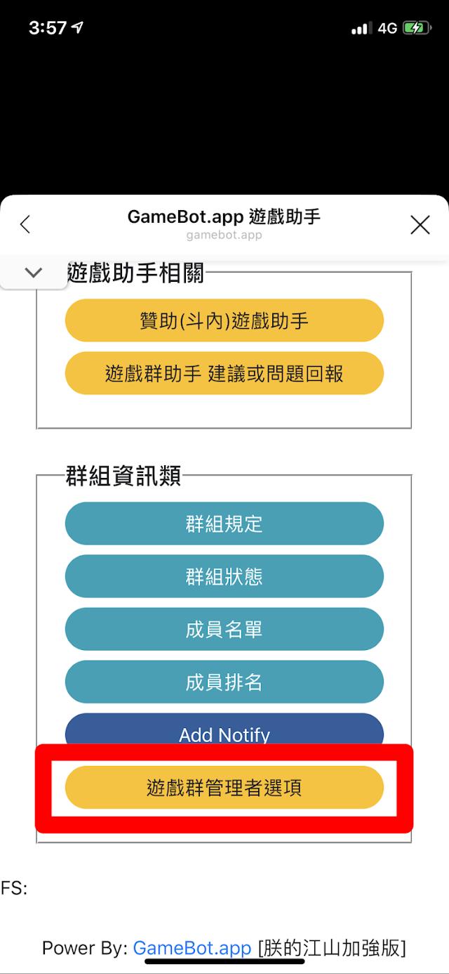 如何群組加掛 Line Notify 服務?使用連動群組廣播與倒數(特定遊戲)
