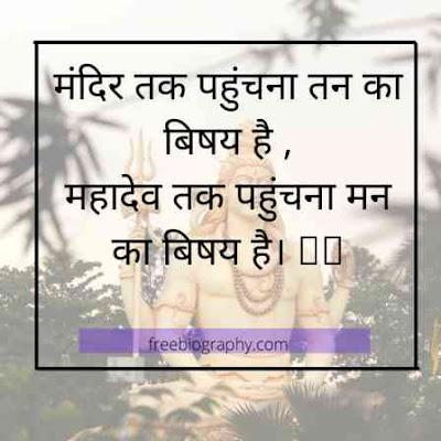 Shayari On Mahadev
