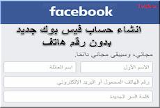 انشاء حساب فيسبوك جديد بدون رقم هاتف