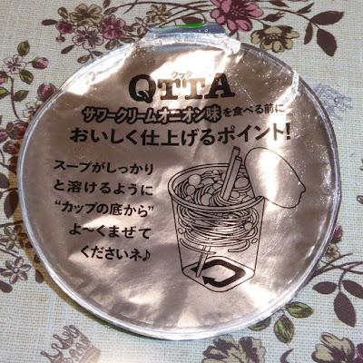 【マルちゃん(東洋水産)】QTTA(クッタ)サワークリームオニオン フタの裏