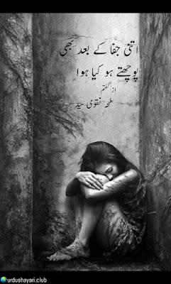 Itni Jafa K Baad Bhi  Pochte ho Kya Howa..!!  #sadshayari #sad