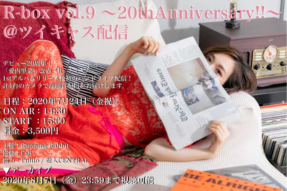 愛内里菜 - R-box vol.9 ~20thAnniversary!!~ [2020.07.24+WEBRIP+RAR]