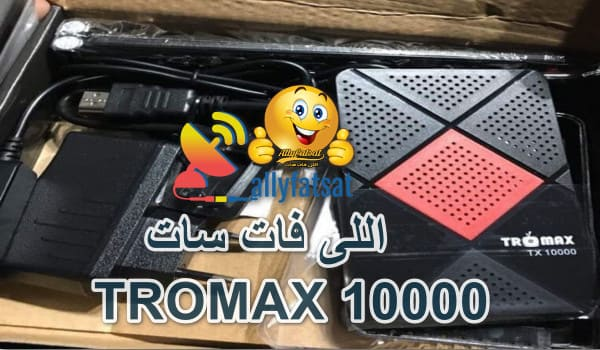 رسيفر TROMAX 10000