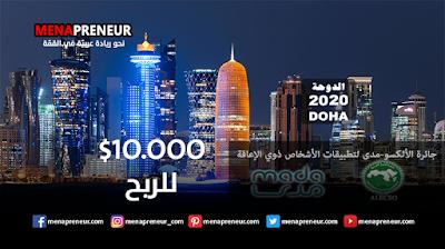 شارك و إربح جائزة قدرها 10.000$ لأفضل تطبيق عربي يخدم ذوي الإحتياجات الخاصة