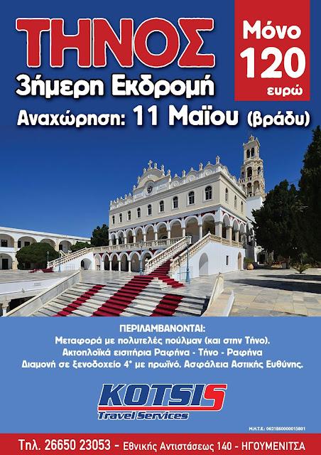 Ηγουμενίτσα: 3ήμερη εκδρομή στην Τήνο με μόνο 120€