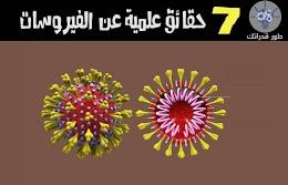 7 حقائق علمية عن الفيروسات