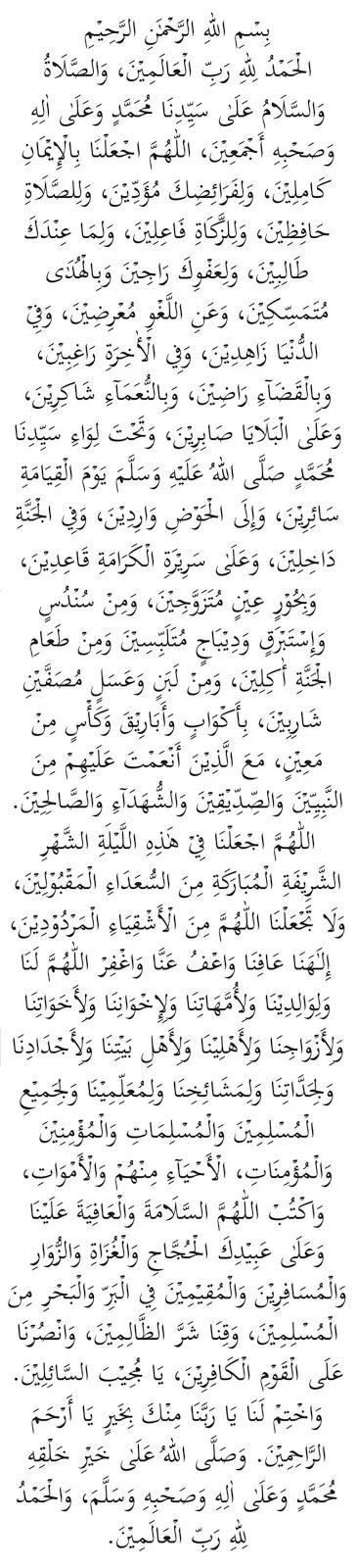 Doa Selepas Solat Terawih