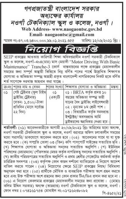 Directorate Of Technical Education Job Circular image 2021 Apply