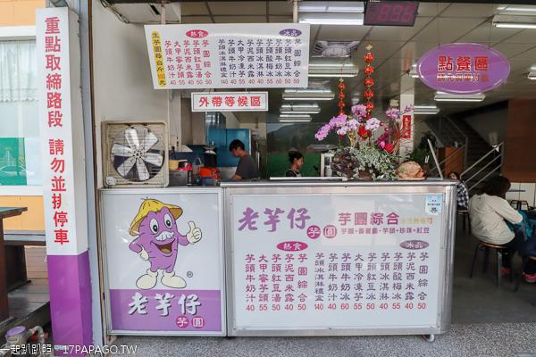 台中北屯|老芋仔芋圓|大坑人氣排隊名店|大甲芋頭芋圓|地震公園旁