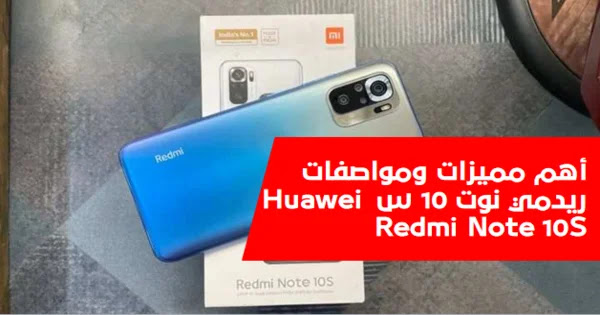 أهم مميزات ومواصفات ريدمي نوت 10 س Huawei Redmi Note 10S