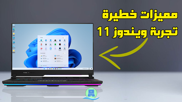 مايكروسوفت ويندوز 11