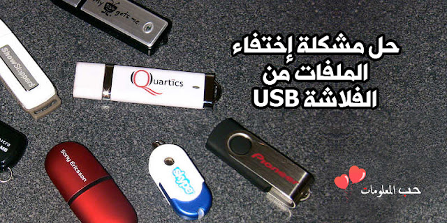 How to show hidden data in USB