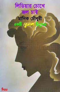 লিডিয়ার চোখে জল চাই - মানিক চৌধুরী Lidiar Chukhe Jol Chai by Manik Chowdhury pdf