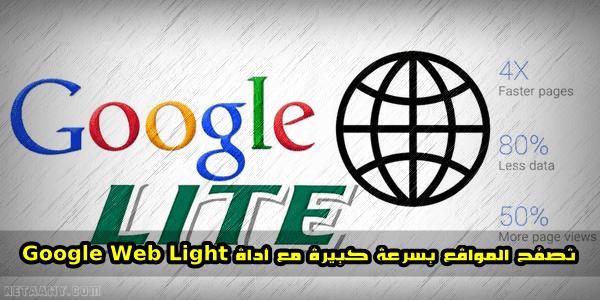 تصفح-المواقع-بسرعة-كبيرة-مع-أداة-Google-Web-Light