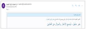 بيان ضلال مفسر الرؤى ، مدعي المهدية ، المدعو- علامه فارقه 47