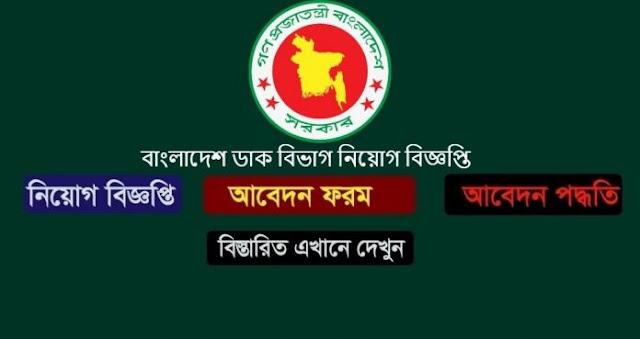 Bangladesh Post Office New Job Circular 2019
