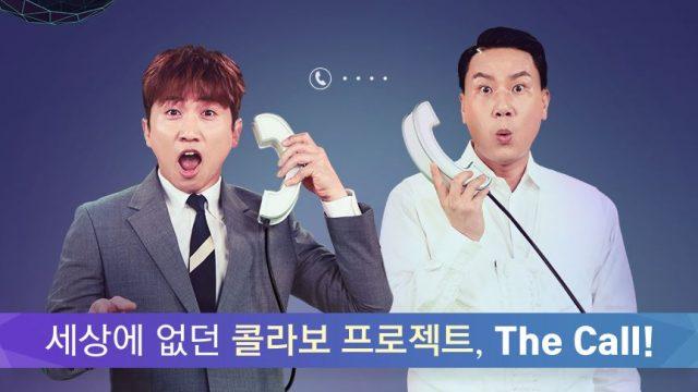 已完結韓綜節目 The Call線上看