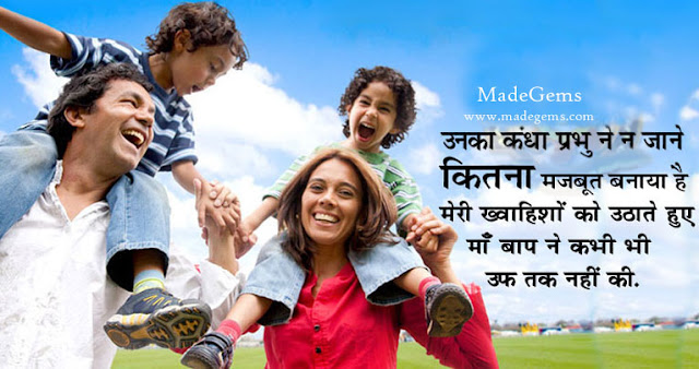 Happy Fathers Day Hindi Quotes Sms Message For Dear Parents