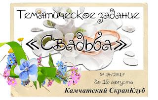 https://scrapclub-kamchatka.blogspot.ru/2017/07/blog-post_15.html
