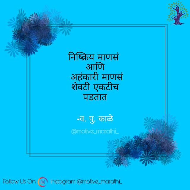 Marathi Sad Quotes